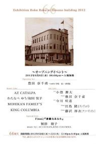 MOHIKAN FAMILY'S   オフィシャルブログ   明日は毎年恒例の細野ビルヂングにて66展!