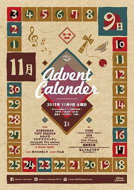 MOHIKAN FAMILY'S | オフィシャルブログ | 11月のオンジェムでのイベント、Advent Calenderに参加!
