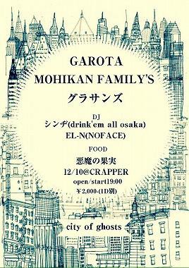 MOHIKAN FAMILY'S | オフィシャルブログ | GAROTA企画のイベント出演