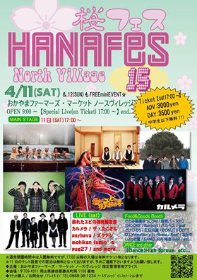 MOHIKAN FAMILY'S | オフィシャルブログ | HANAFES '15 north.village!!