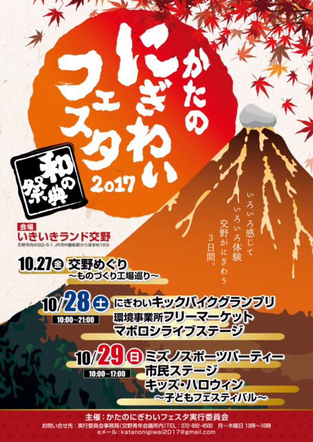 MOHIKAN FAMILY'S | オフィシャルブログ | かたのにぎわいフェスタ2017~和の祭典~出演決定!