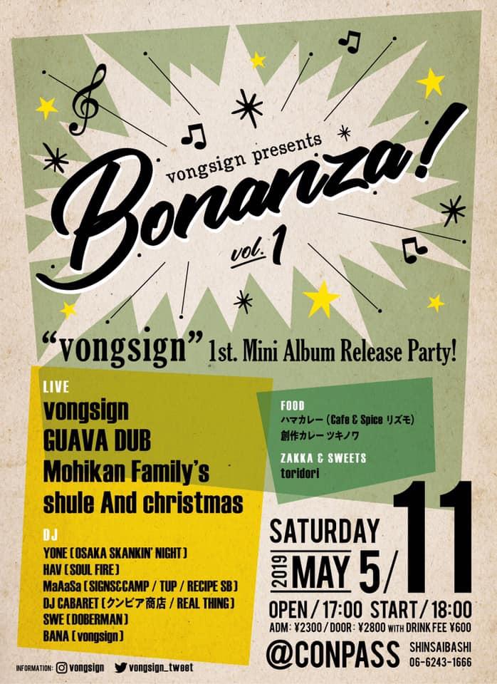 MOHIKAN FAMILY'S | オフィシャルブログ | 5/11、ボングサインのミニアルバムリリースパーティーに参加します!