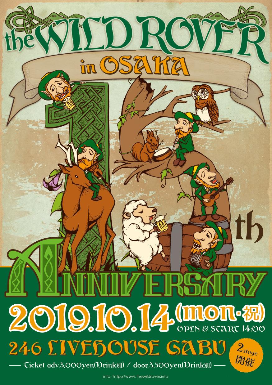 MOHIKAN FAMILY'S | オフィシャルブログ | ワイルドローバー2019、15周年記念イベント、大阪で開催されます!