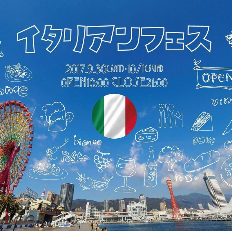 MOHIKAN FAMILY'S | オフィシャルブログ | 神戸イタリアンフェス~食とワインの祭典~に出演します!