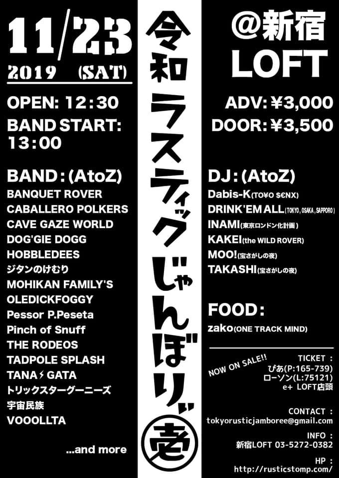 MOHIKAN FAMILY'S | オフィシャルブログ | 令和一発目!東京ラスティックジャンボリー2019に出演します!