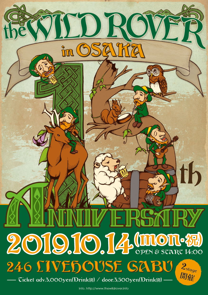 次のライブはワイルドローバー2019大阪!