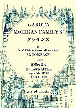 MOHIKAN FAMILY'S/���q�J���t�@�~���[�Y | GAROTA企画のイベント出演