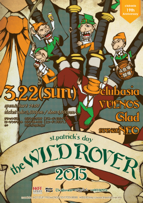 St.Patrick's Day THE WILD ROVER 2015出演者第一弾発表!