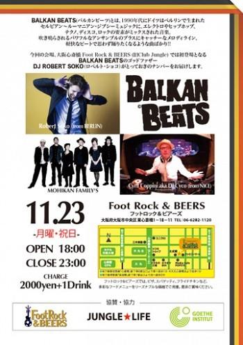 11/23の祝日イベント!BALKANBEATS OSAKA feat. ROBERT SOKO