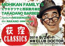 MOHIKAN FAMILY'S | オフィシャルブログ | 荻窪classicsに出演します!
