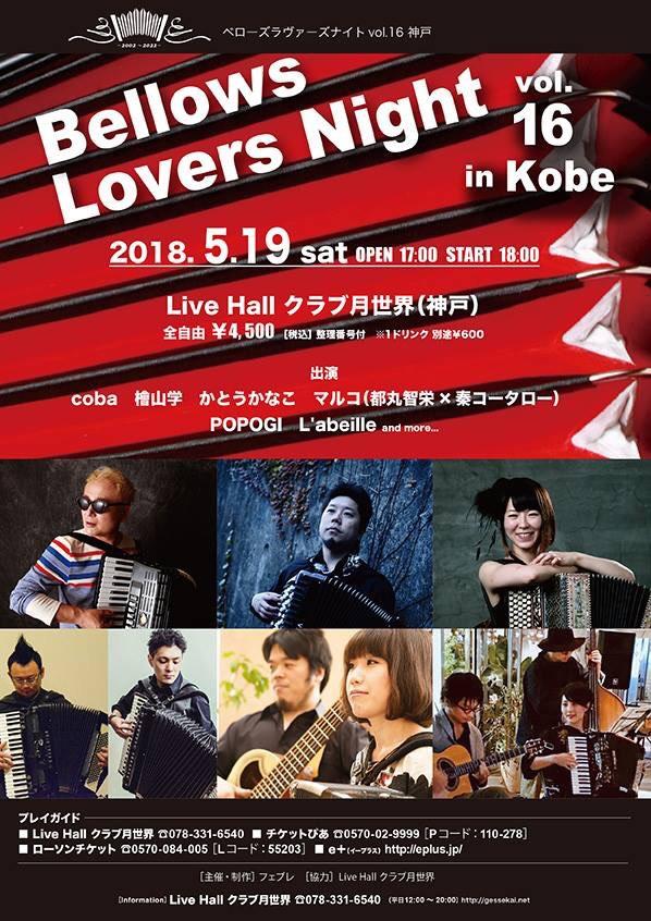 Bellows Lovers Night vol.16 in Kobe