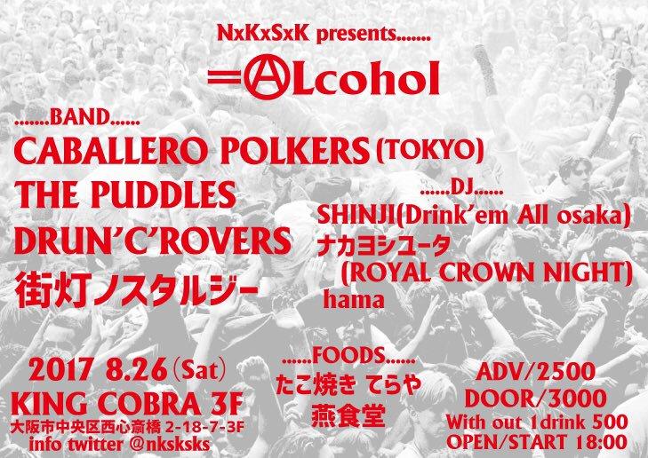 NxKxSxK presents 『=Alcohol』