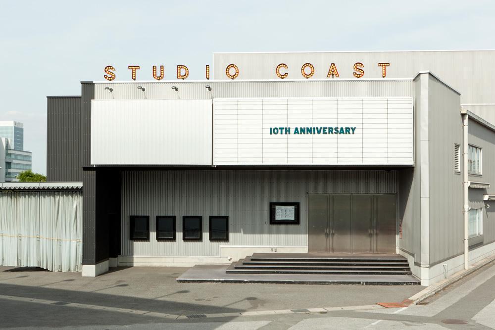 新木場 Studio Coast