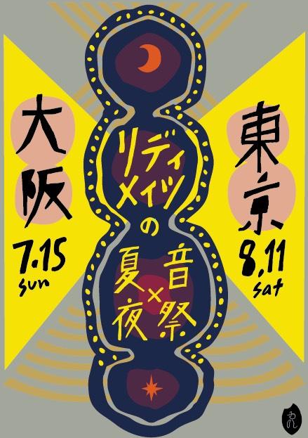 夏夜音祭-ナツヨノオトマツリ-
