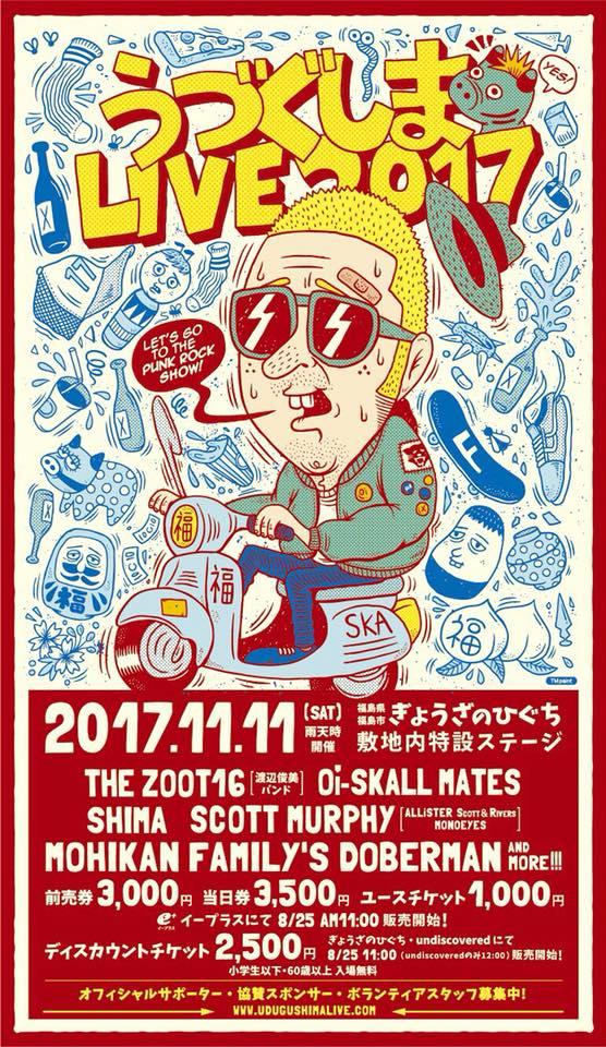 うづぐしまLIVE 2017