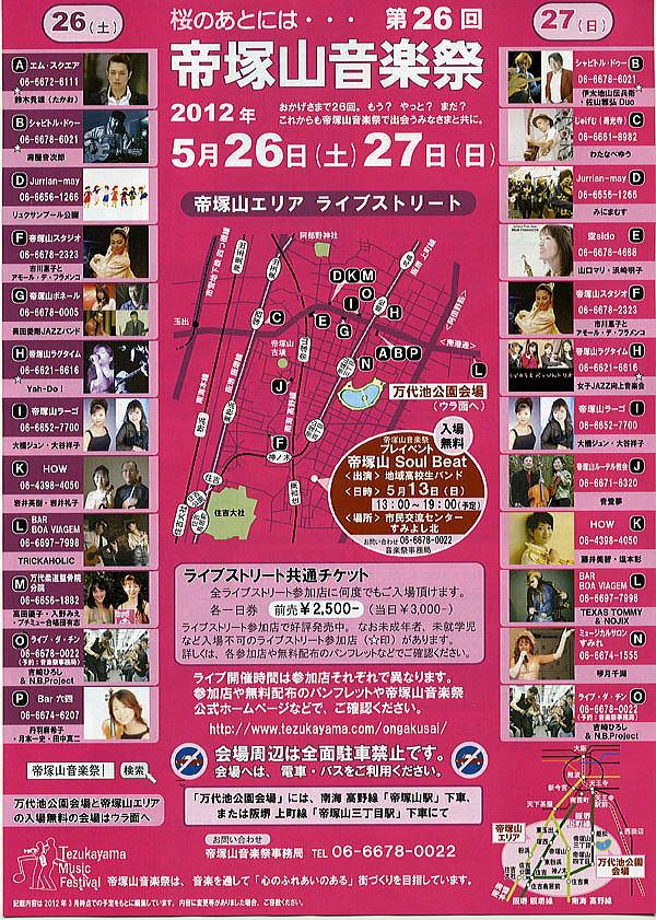 第26回帝塚山音楽祭