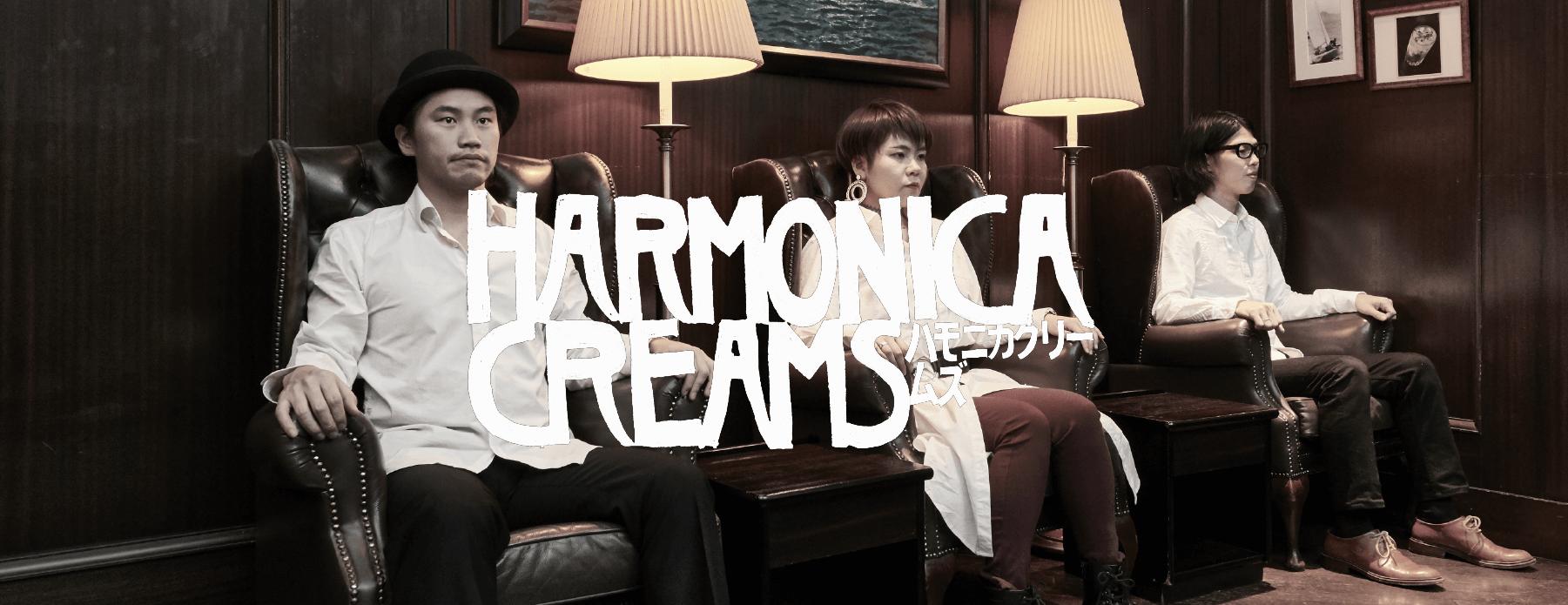 ハモニカクリームズ