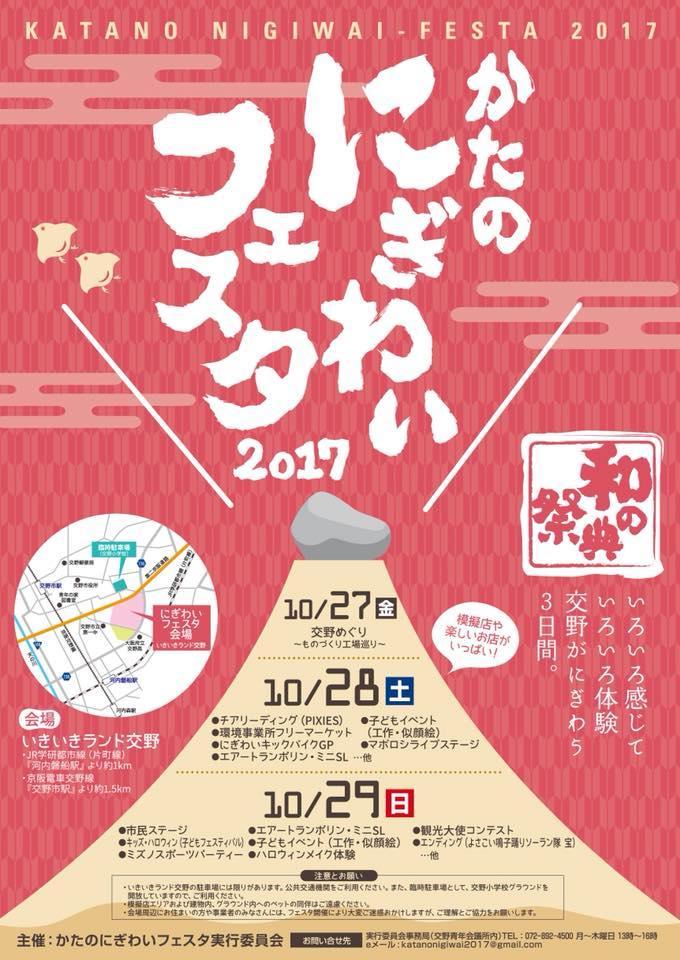 かたのにぎわいフェスタ2017~和の祭典~