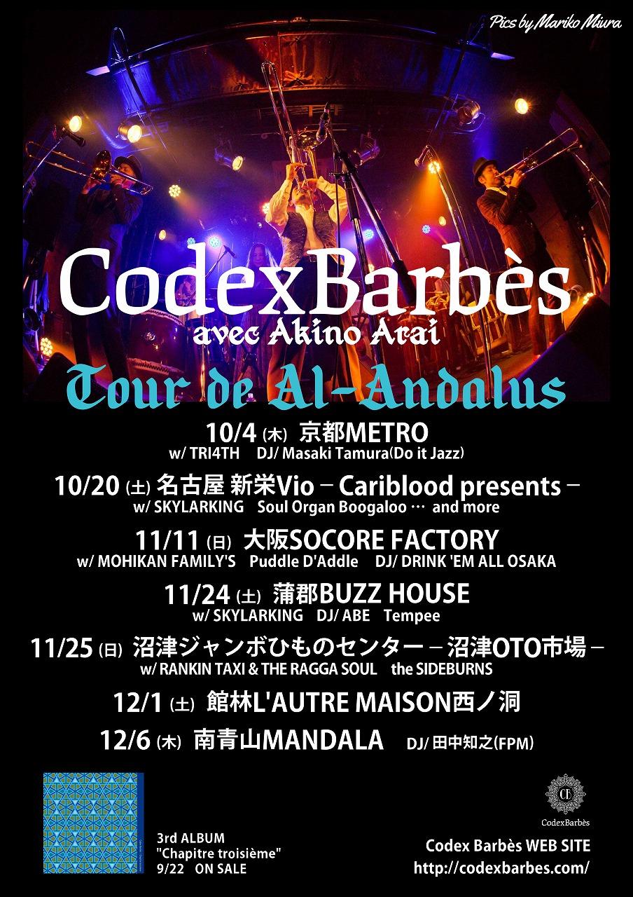 〜Tour de Al-Andalus〜 Codex Barbès 3rd Album『Chapitre troisième』Release Tour