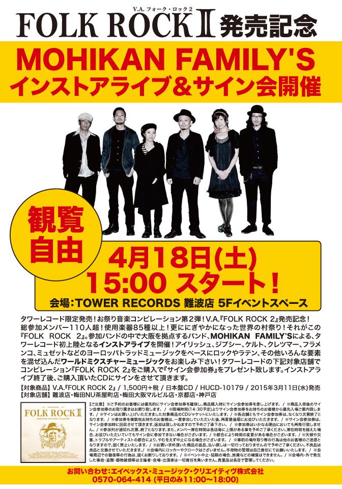 『FOLK ROCK 2』発売記念!MOHIKAN FAMILY'Sインストアライブ&サイン会