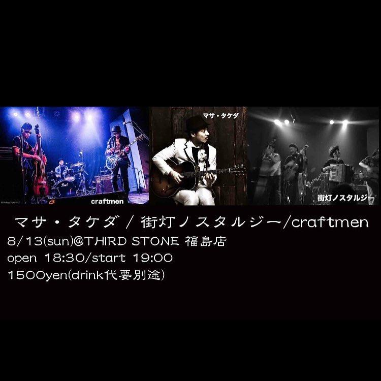 THIRD STONE fukushima presents live