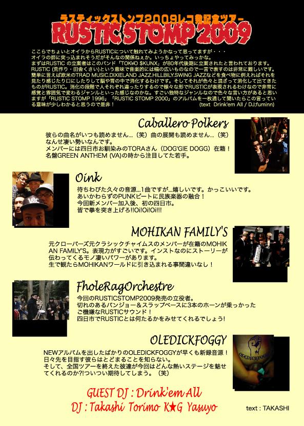 『宝さがしの夜』 RUSTIC STOMP 2009発売記念企画!