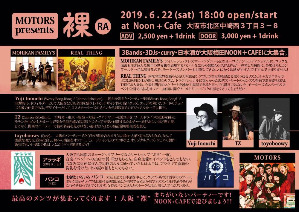"MOTORS presents "" 裸 "" 3rd アルバム  ""ススメモーターズ""  RELEASE CARAVAN 2019 in OSAKA"
