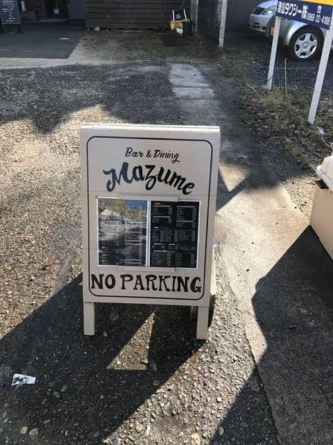MAZUME創作居酒屋