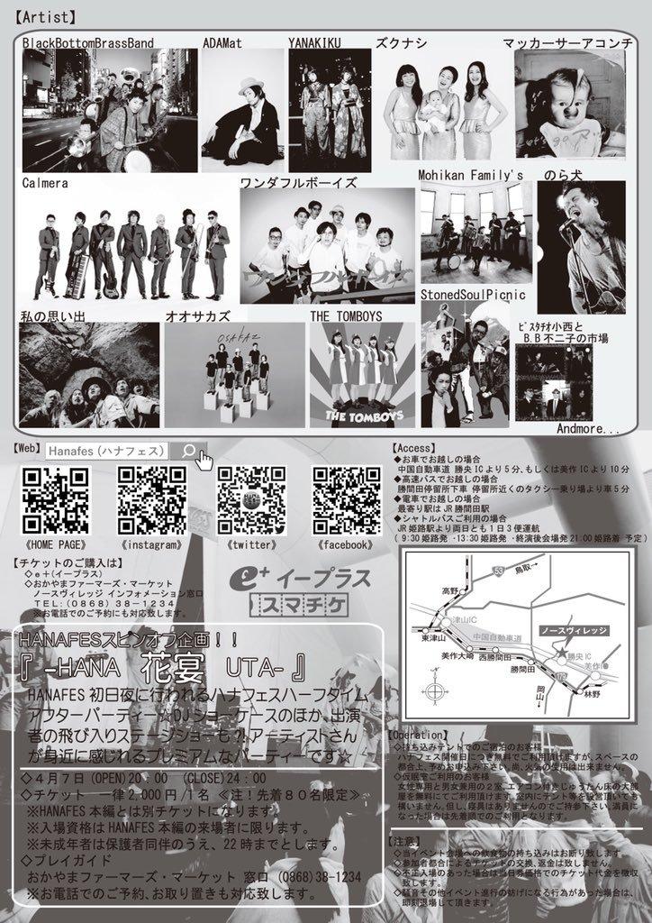 【HANAFES'18】花見+音楽ライブ=ハナフェス