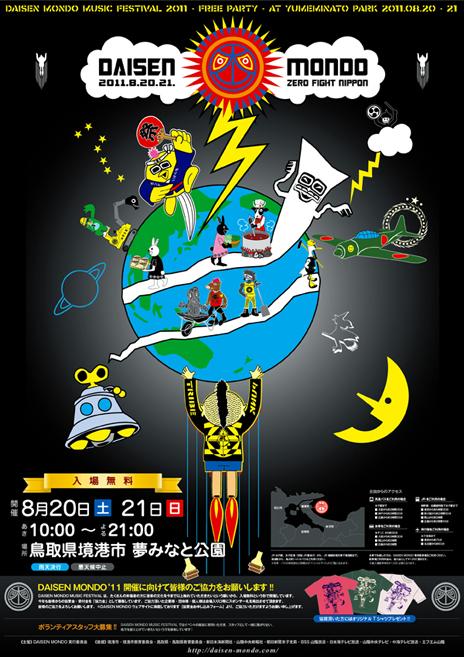 DAISEN MONDO MUSIC FESTIVAL 2011