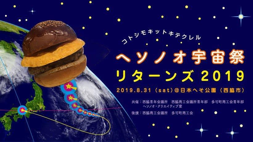 ヘソノオ宇宙祭 〜UFO目撃アートイベント〜