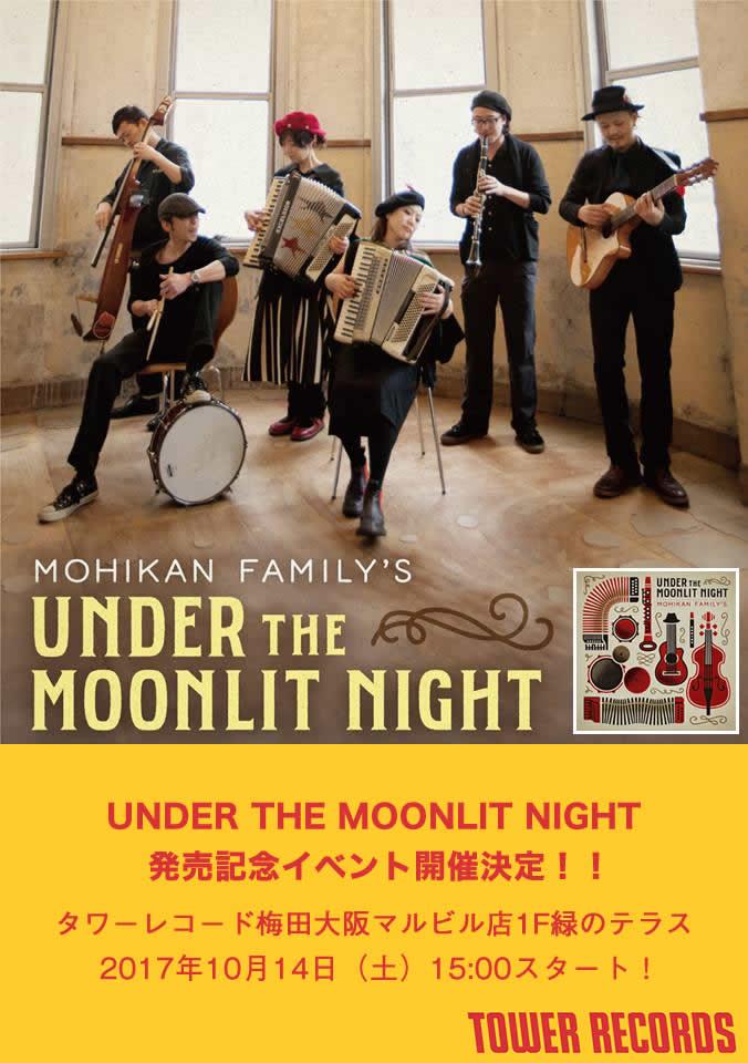 MOHIKAN FAMILY'S「UNDER THE MOONLIT NIGHT」タワレコ梅田マルビル店、発売記念イベント開催決定!!