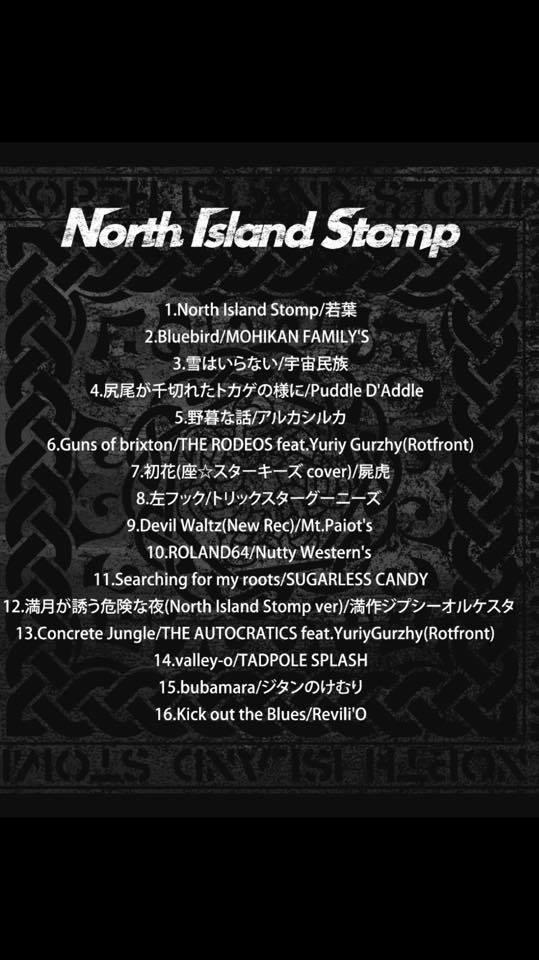 コンピレーションアルバム、NORTH ISLAND STOMPに参加!