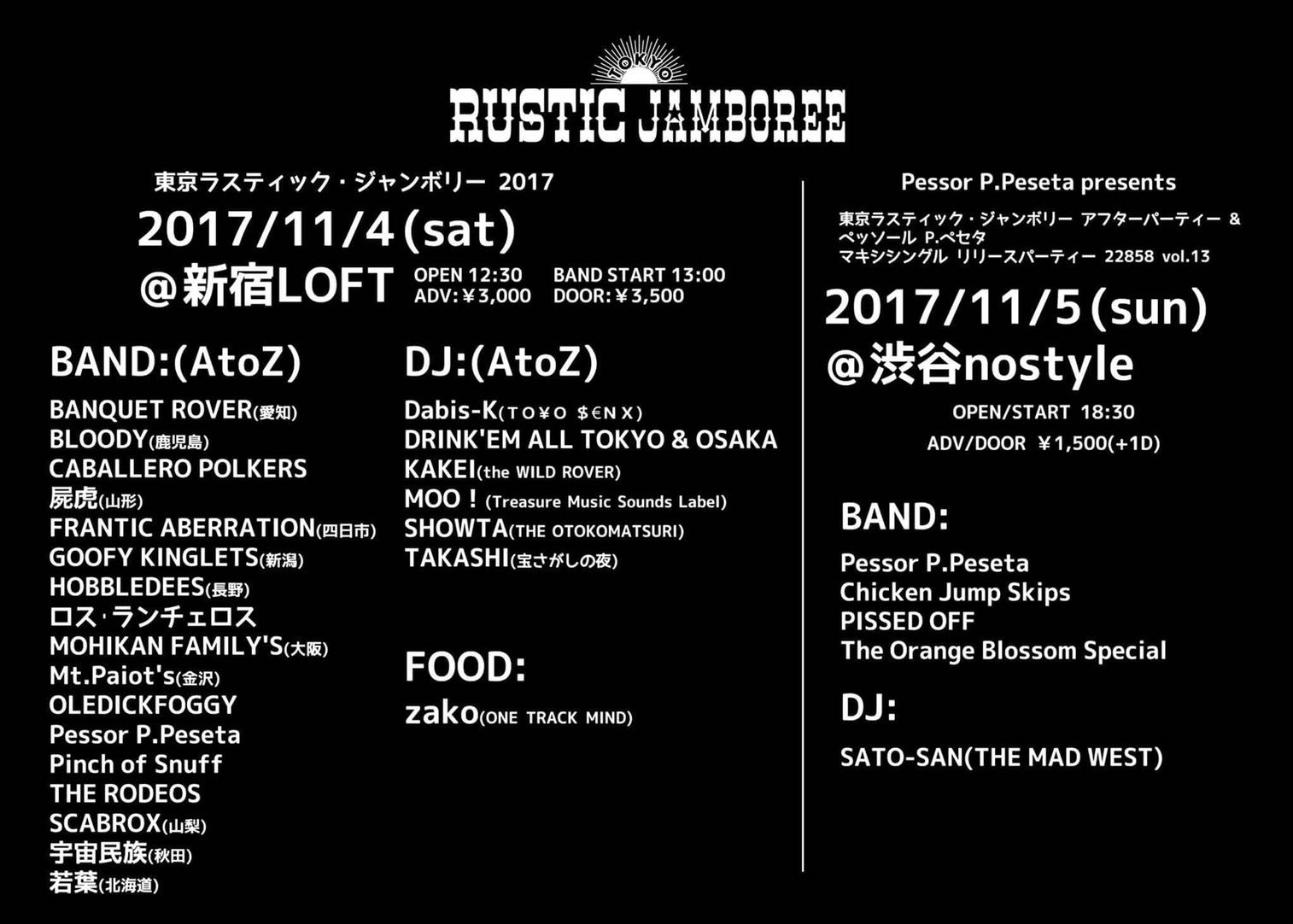 東京ラスティック・ジャンボリー2017