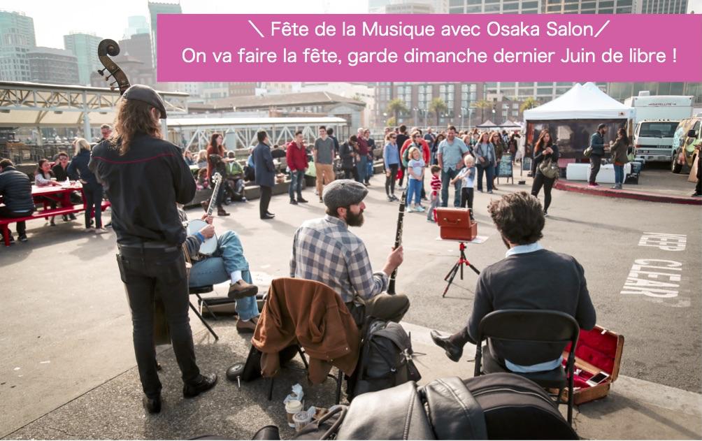 Fête de la musique 屋上テラスで音楽祭