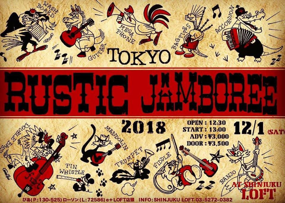 東京ラスティックジャンボリー2018