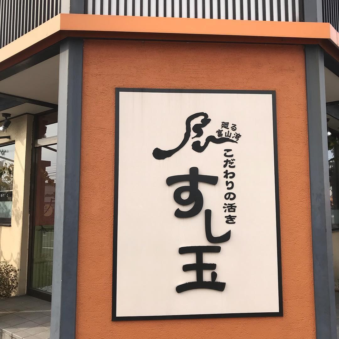 <br /> 廻る富山湾!<br />