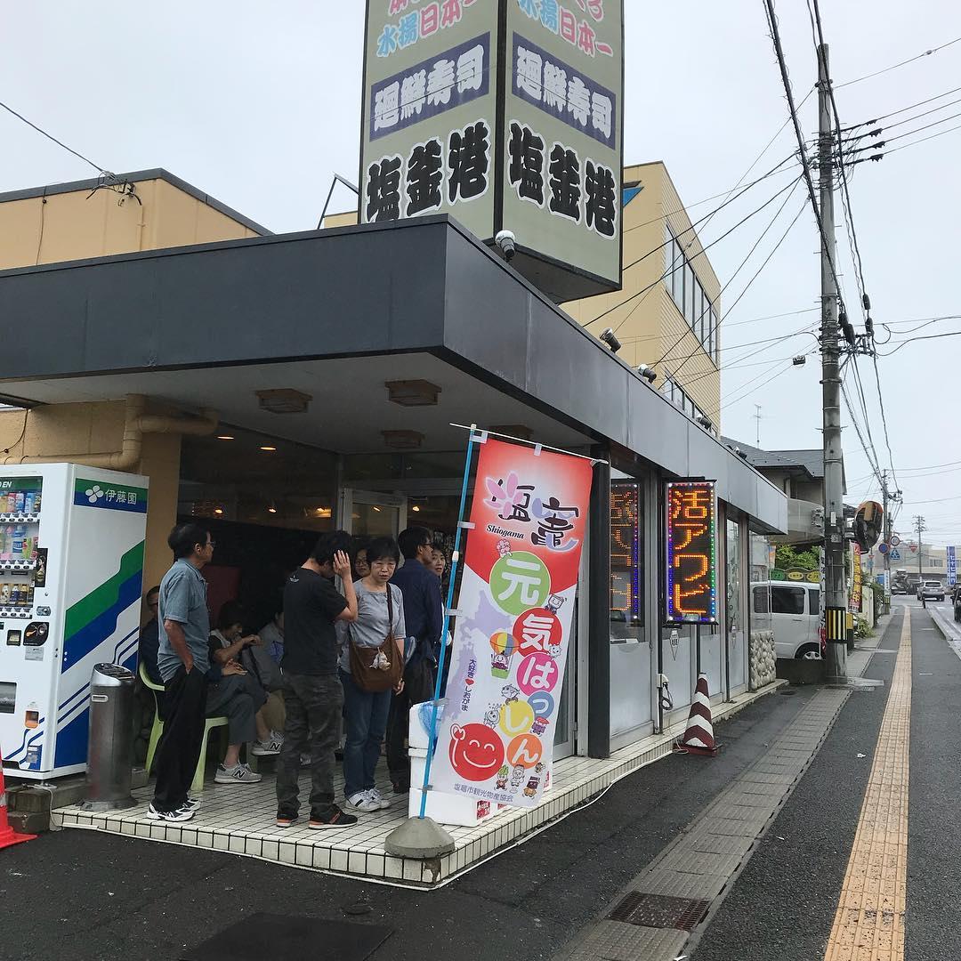 <br /> 塩竈で寿司を狙ってみました🍣<br />