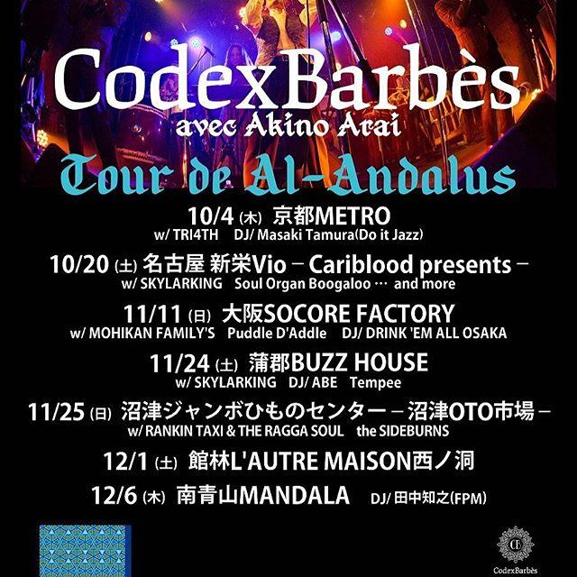 さて、次のモヒカンファミリーズのライブはソーコアファクトリーです! 東京からトロンボーン3人というとんでもない編成を中心に活動されているCodex Barbès のツアー大阪編です! 大阪からはパドルダドルとドリンクエムオール大阪で迎えます! 恐らくですが、今年最後のライブになりそうなので、ぜひ乾杯しに来てください!  11/11(日)大阪/南堀江SOCORE FACTORY 〜Tour de Al-Andalus〜 Codex Barbès 3rd Album『Chapitre troisième』Release Tour <ACT> Codex Barbès avec Akino Arai MOHIKAN FAMILY'S Puddle D'Addle <DJ> DRINK 'EM ALL OSAKA  OPEN/START 17:00 ¥3000(D別)/¥3500(D別)  チケット取扱<8月11日(土)発売> ・SOCORE FACTORY ・e+  問合せ SOCORE FACTORY 06-6567-9852  #コーデックスバルベス #codexbarbes #モヒカンファミリーズ #mohikanfamilys #パドルパドル #drinkemall #drinkemallosaka #ソーコアファクトリー #socorefactory