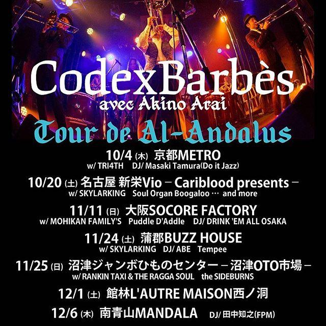 https://mohikanfamilys.jp/schedule/detail/2056 さて、週末も開けてモヒカンファミリーズ、次の日曜日の11/11は ソーコアファクトリーでライブです! Codex Barbèsのレコ発ですよ! パドルダドルですよ! ドリンクエムオールですよ! 今週末、乾杯しましょう! 予約などもお待ちしております! #コーデックスバルベス #codexbarbes #モヒカンファミリーズ #mohikanfamilys #パドルパドル #drinkemall #drinkemallosaka #ソーコアファクトリー #socorefactory